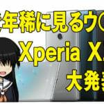 ダメダメなXperia XZ2発表の話