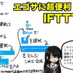 エゴサに超便利なアプリ『IFTTT』の話