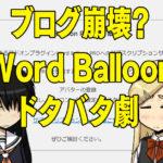 どうしてこうなった『Word Balloon』